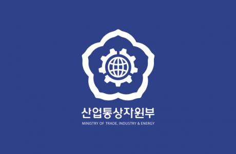 산업통상자원부_thum1