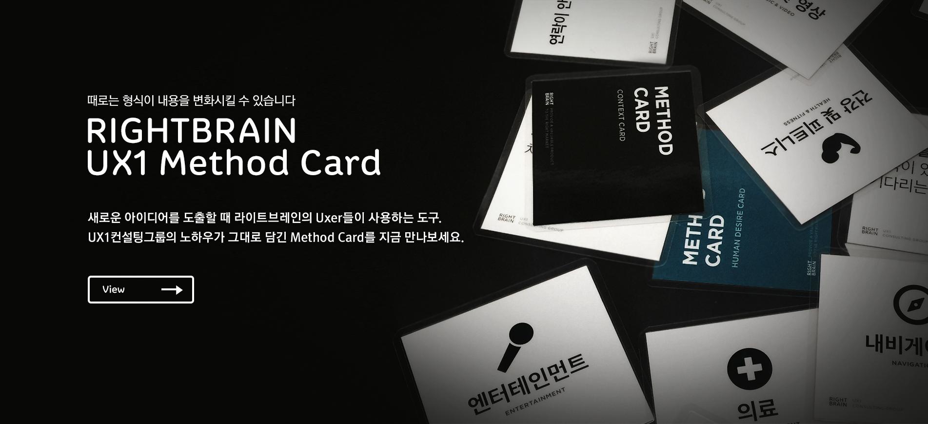 banner_2016_methodcard